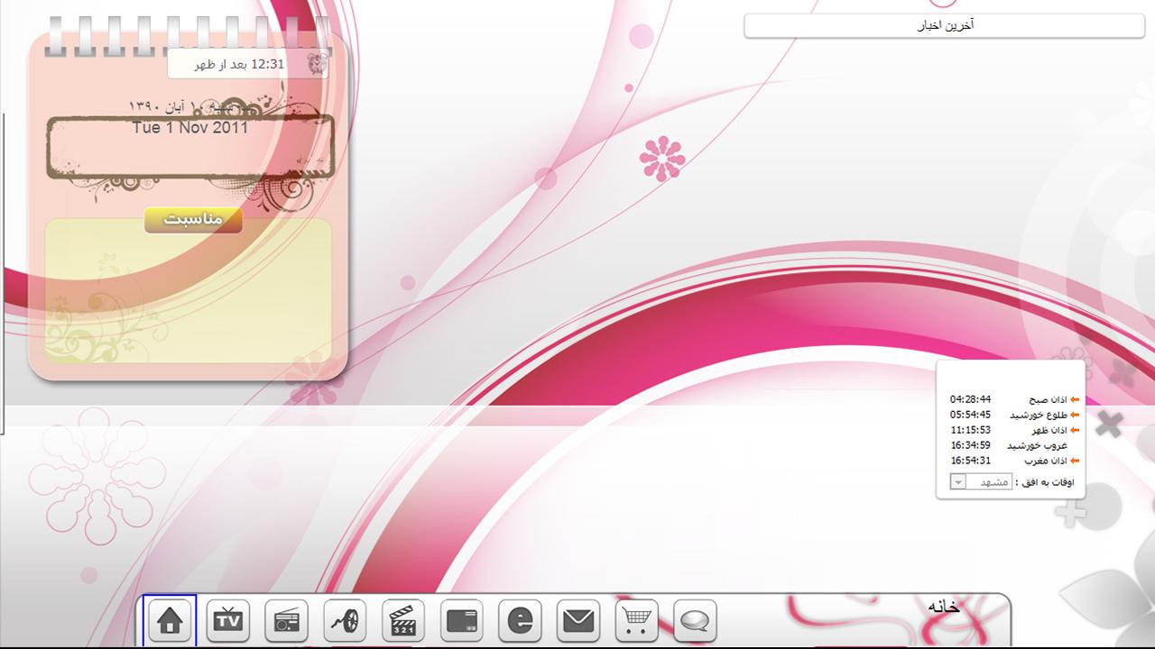 نسخه 1 میان افزار شرکت کاما سیستم