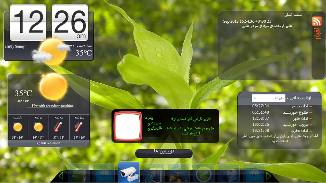 نسخه 2 میان افزار شرکت کاما سیستم