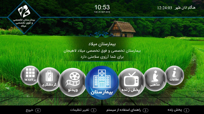 نسخه 4 میان افزار شرکت کاما سیستم با تم آبی رنگ