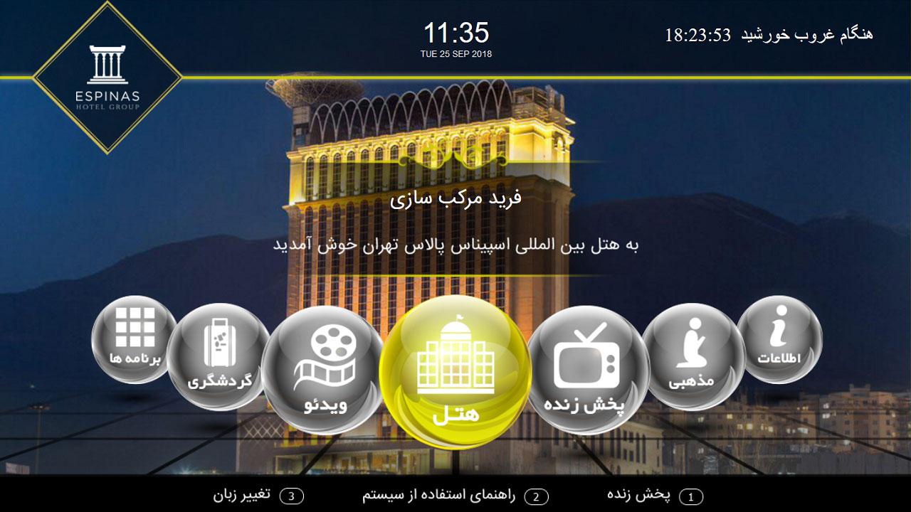 نسخه 4 میان افزار شرکت کاما سیستم با تم طلایی رنگ