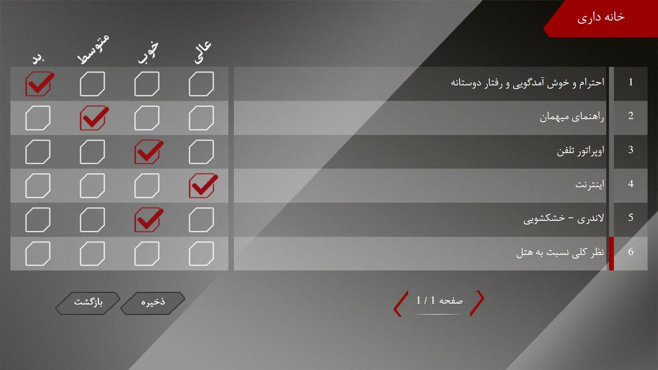 اپلیکیشن نظرسنجی