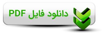 دانلود فایل PDF نسخه 4 میان افزار شرکت کاماسیستم