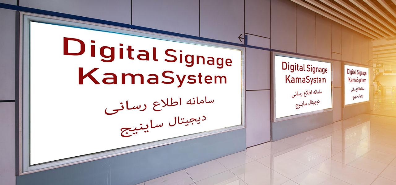 دیجیتال ساینیج شرکت کاماسیستم