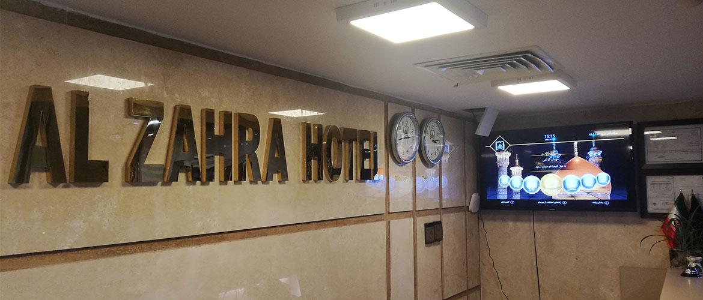 اجرای پروژه IPTV در هتل الزهرا قم