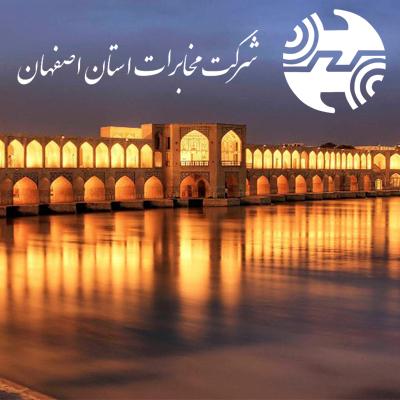 شرکت مخابرات مرکز اصفهان - IPTV شهری
