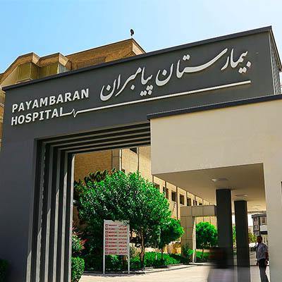 بیمارستان پیامبران تهران