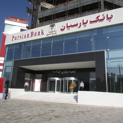 بانک پارسیان تهران
