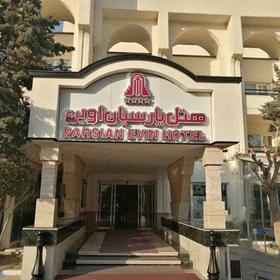 هتل اوین پارسیان تهران